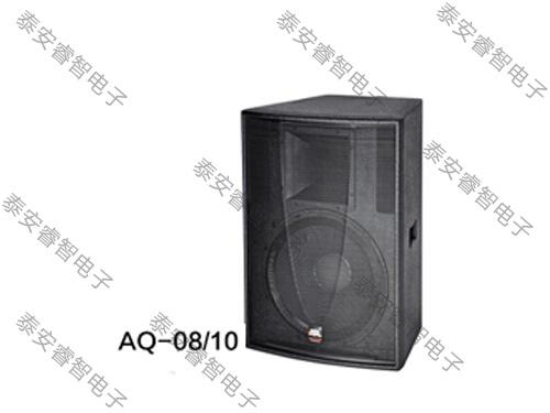 会议室音响-AQ系列音箱 AQ-08/10