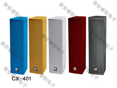 会议室音响-CX系列音箱 CX-401