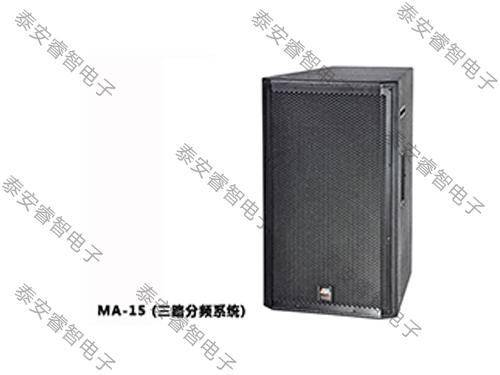 体育馆音响-MA系列音箱 MA-15